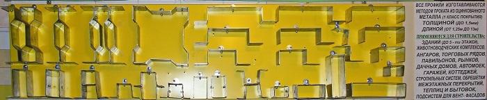 da4c877e731e ЛСТК — легкие стальные тонкостенные конструкции 100 видов профилей ...