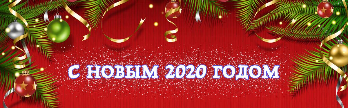 Поздравление клиентов с Новым Годом и Рождеством от завода